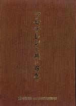 社史PDF